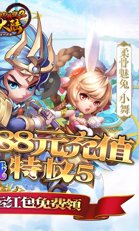 斗罗大陆神界传说II(送无限商城1888充)游戏截图2