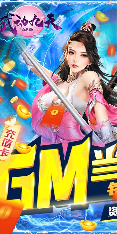 武动九天(GM当托特权)游戏截图1