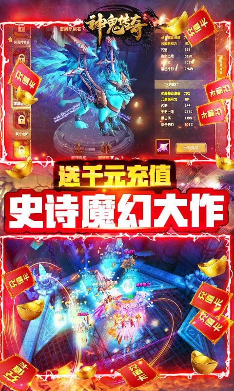神鬼传奇(送千元充值)游戏截图3