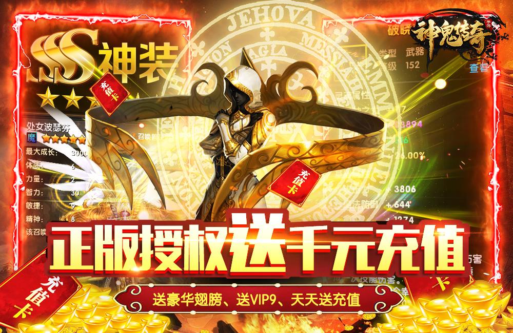 【神鬼传奇】5.10-5.13线下活动