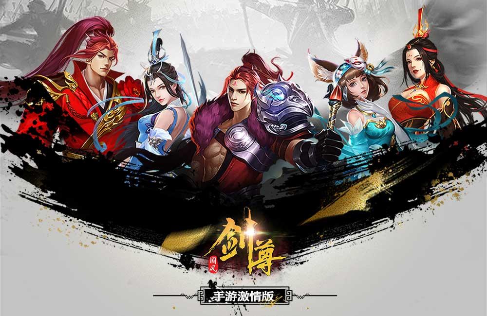 MMORPG游戏《剑尊(福利特权)》2021/1/22 9:30首发