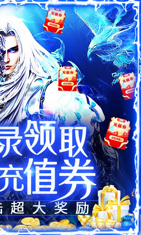 战神新世纪(一元商城版)游戏截图2