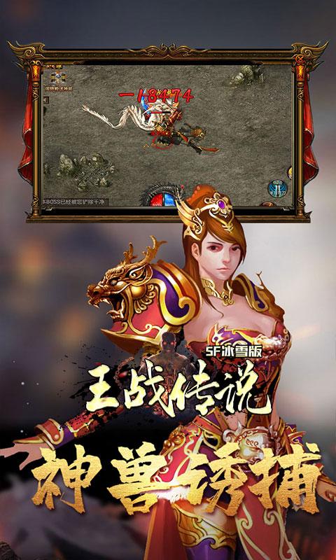 王战传说(送vip8)