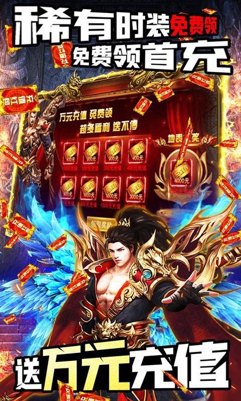王者之战(正版单职业)游戏截图3