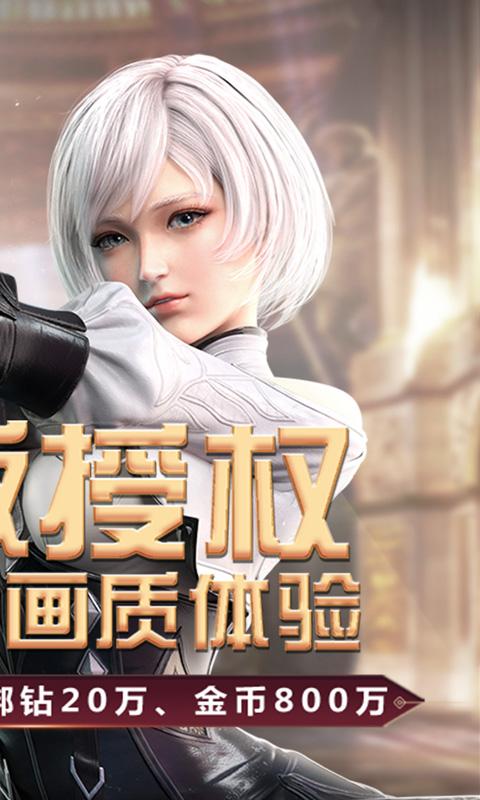 神谕幻想(送千元充值)游戏截图2