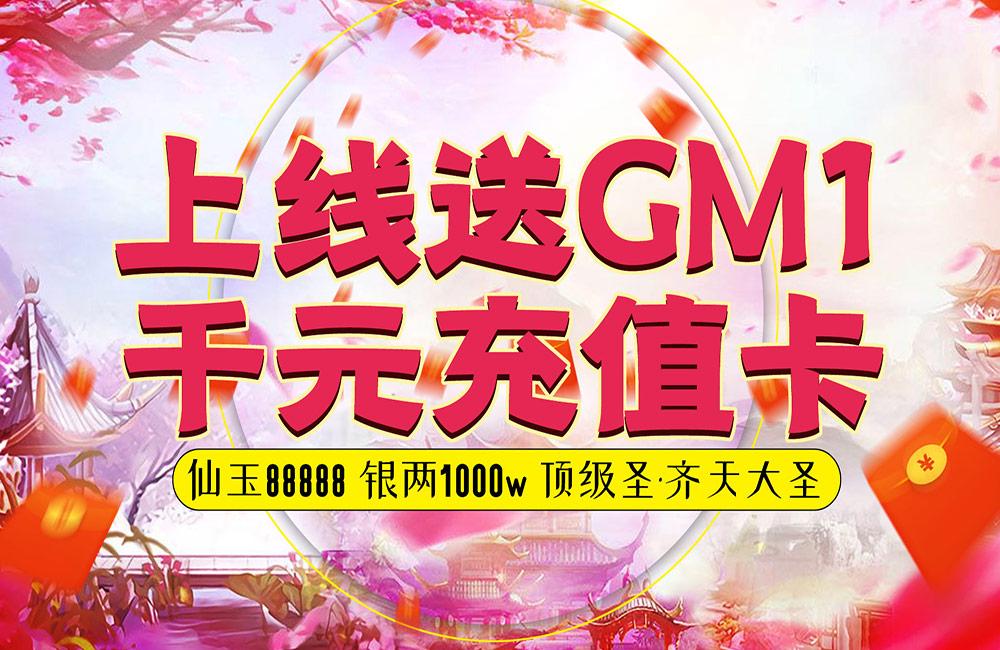 MUD放置手游《战魂西游(送万元真充)》2021/1/24 8:50首发