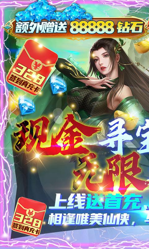 白蛇仙劫(寻宝无限真充)游戏截图1