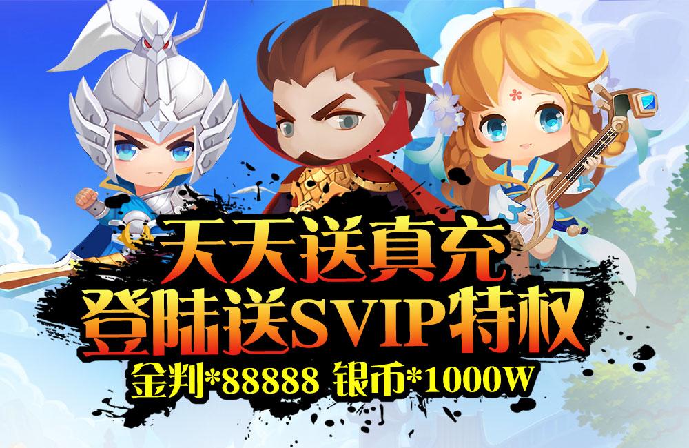 三国3D卡牌《女神猛将传(天天送真充)》2021/1/25 8:50首发