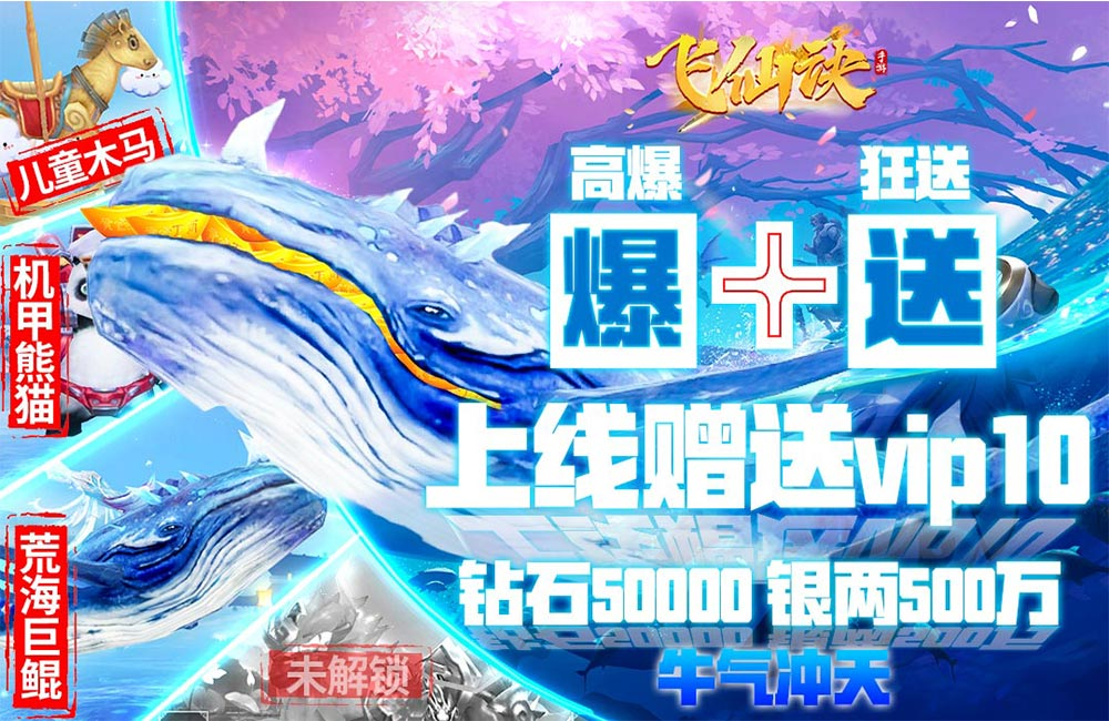 MMO扮演手游《飞仙诀(高爆送充版)》2021/1/29 8:30首发