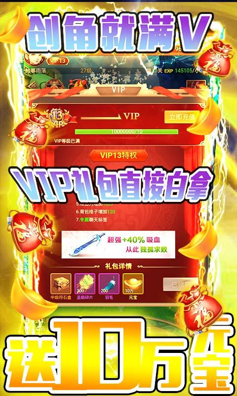 大唐剑侠(登录送648)截图