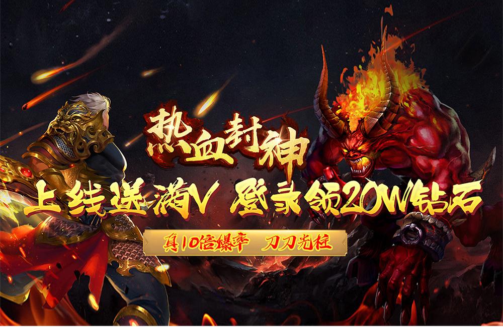 <a href=http://www.394sf.com/zhuanti/chuanqi/ target=_blank class=infotextkey>传奇</a>挂机《热血封神(满V高爆)》2021/1/26 8:00首发
