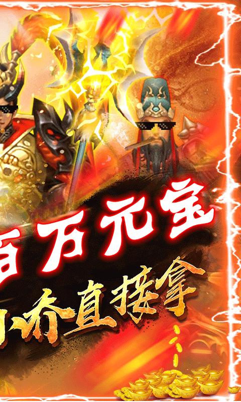 亮剑三国(送百万元宝)