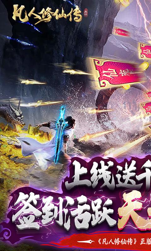 凡人修仙传(无限仙充卡)游戏截图1