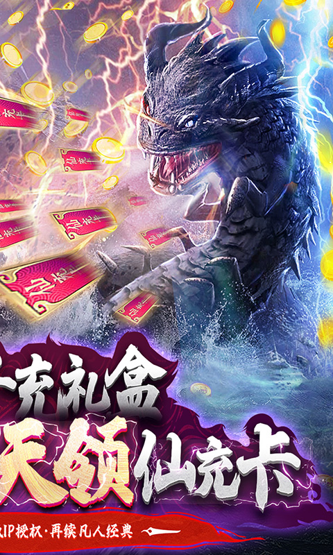 凡人修仙传(无限仙充卡)游戏截图2