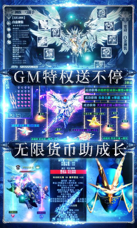 狩游世界(送满GM爆充)游戏截图3