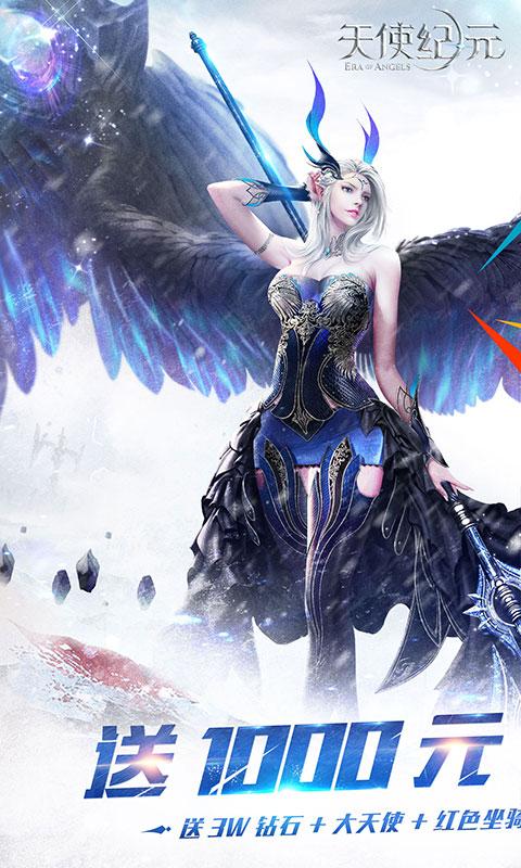 天使纪元(送无限充值)游戏截图1