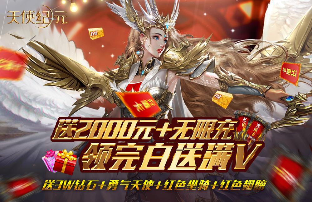 MMOARPG游戏《天使纪元(送无限充值)》2021/1/13 9:25首发