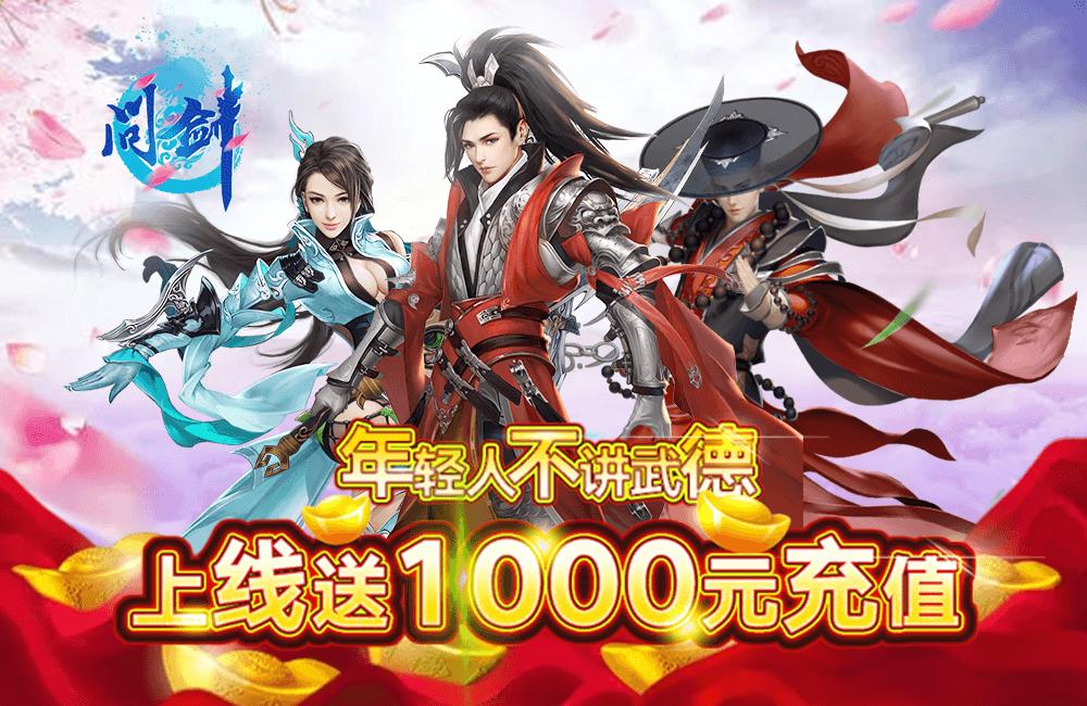 武侠RPG手游《问剑(送千元真充)》2021/1/29 10:00首发