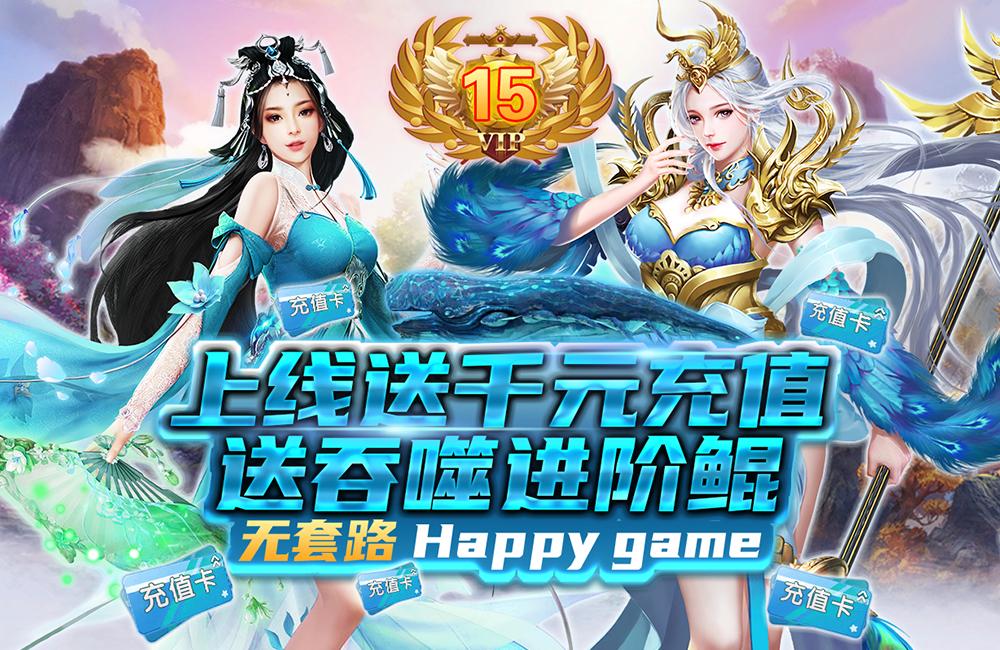 MMORPG修仙手游《剑侠问宗(送千元充值)》2021/1/29 8:00首发
