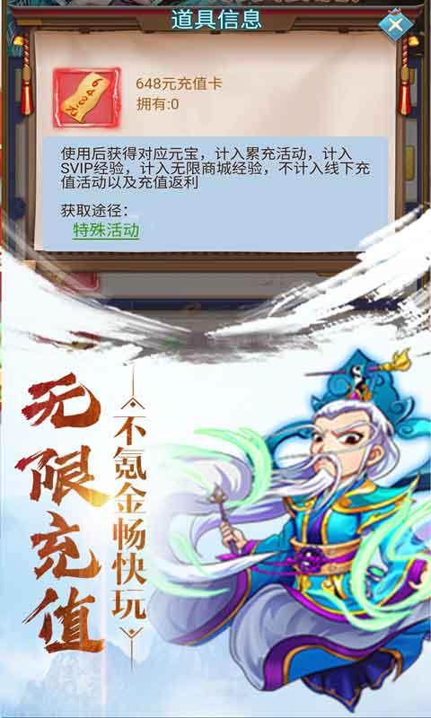 幻想封神online(送GM千充)截图