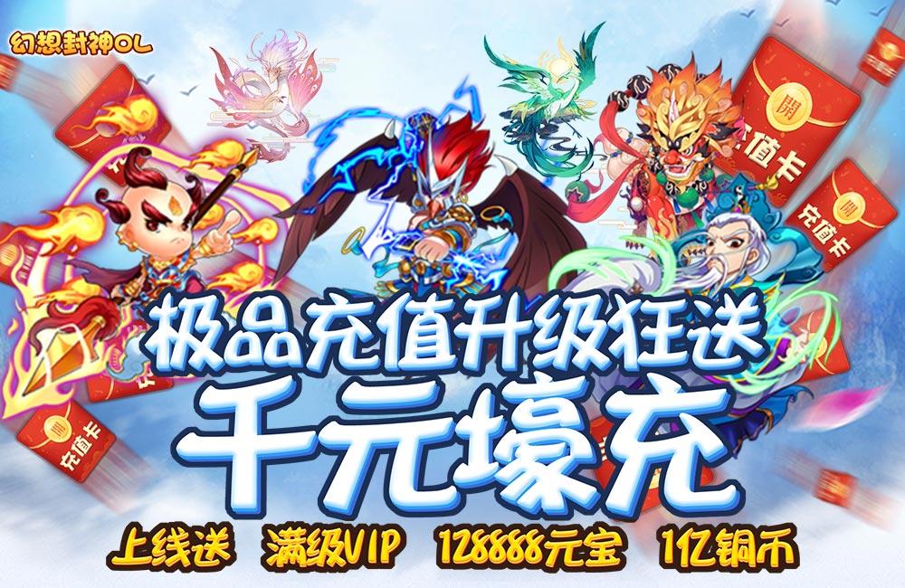 放置卡牌《幻想封神online(送GM千充)》2021/1/31 8:50首发