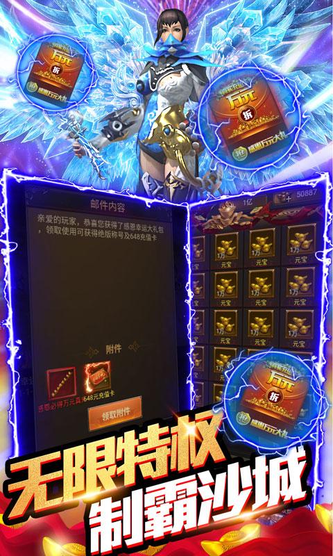 凤凰重生大决战(送万元真充)截图