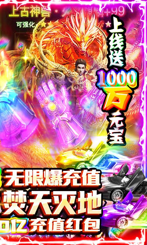 屠龙之刃(爆10亿红包)游戏截图2