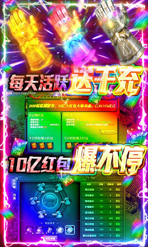 屠龙之刃(爆10亿红包)游戏截图3
