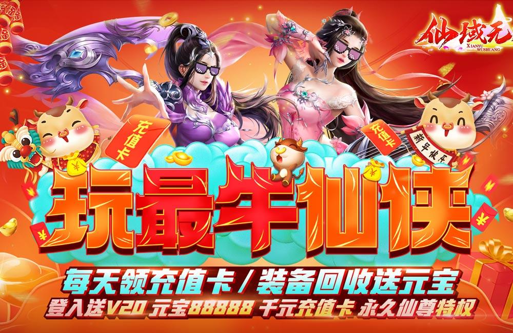 仙域无双(无限神充卡),2.11-2.12春节限购礼包