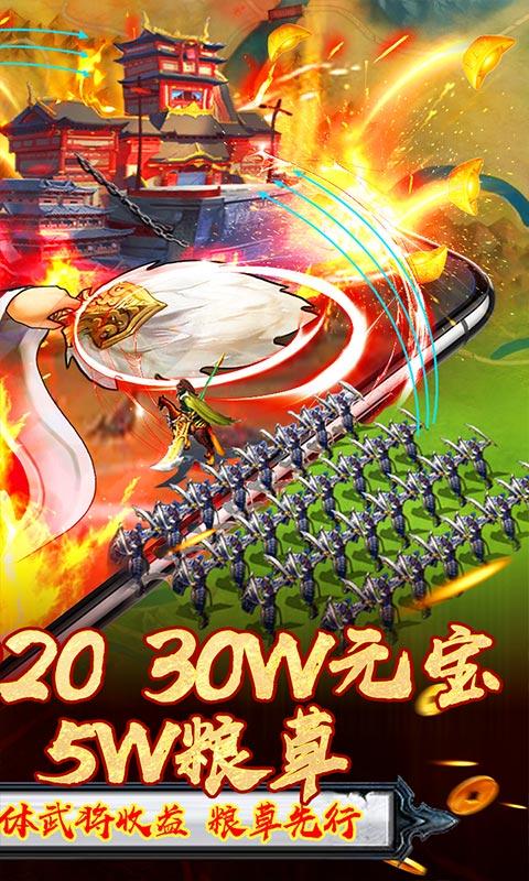 乱斗三国(送20万充值)游戏截图2