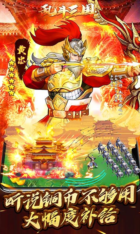 乱斗三国(送20万充值)游戏截图3