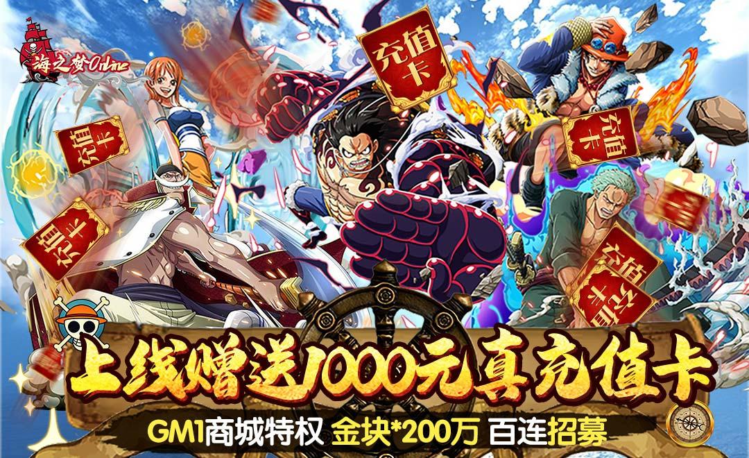放置挂机《海之梦Online(送GM千充)》2021/2/1 8:50首发