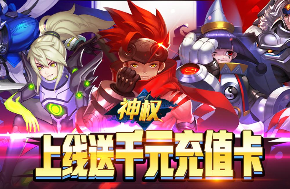 全新3D仙侠风卡牌《神权(无限抽充值)》2021/2/2 8:00首发