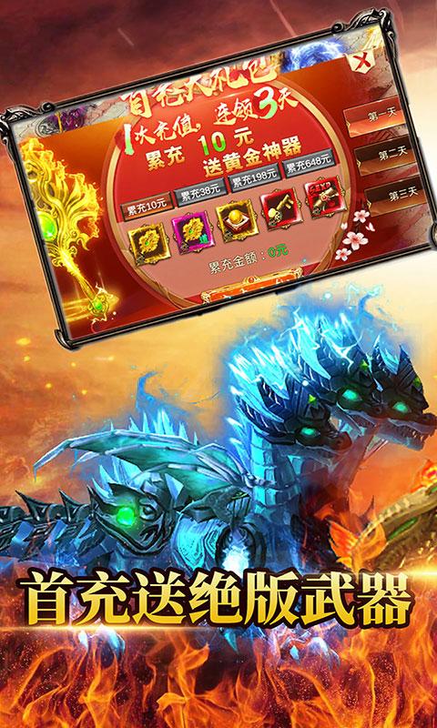 孤龙山(刀刀爆充值)游戏截图3