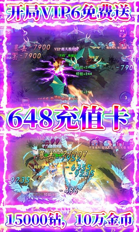 炫龙记(送648充值)游戏截图3