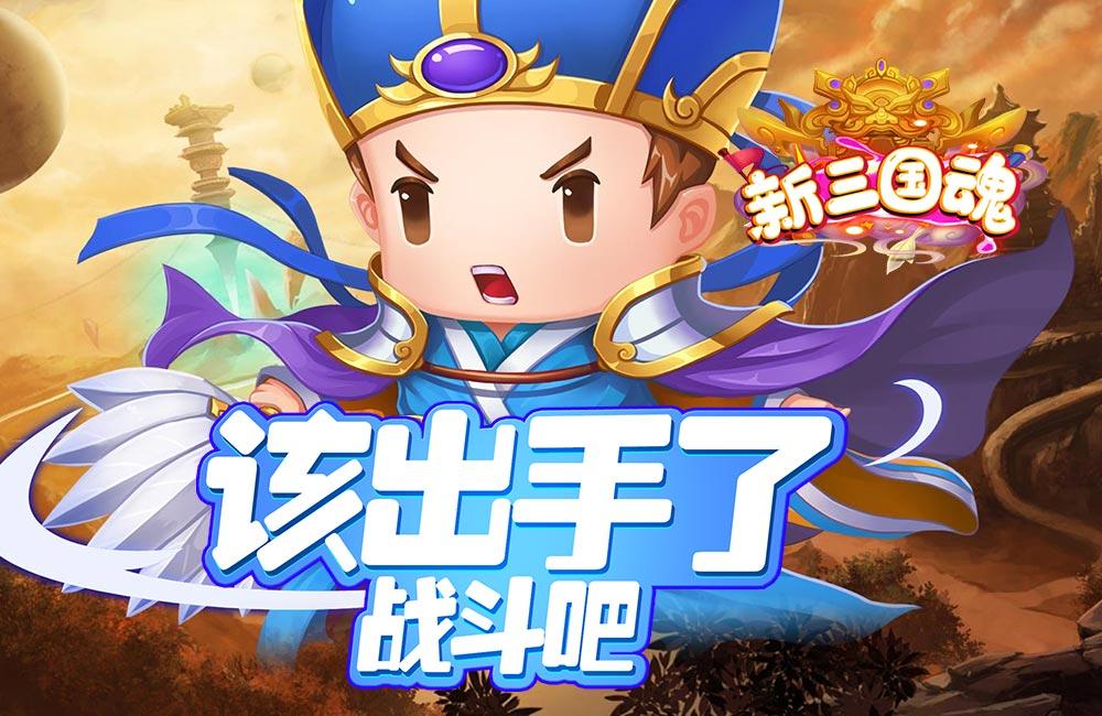 大型战争策略《新三国魂(天天送百抽)》2021/2/4 14:00首发