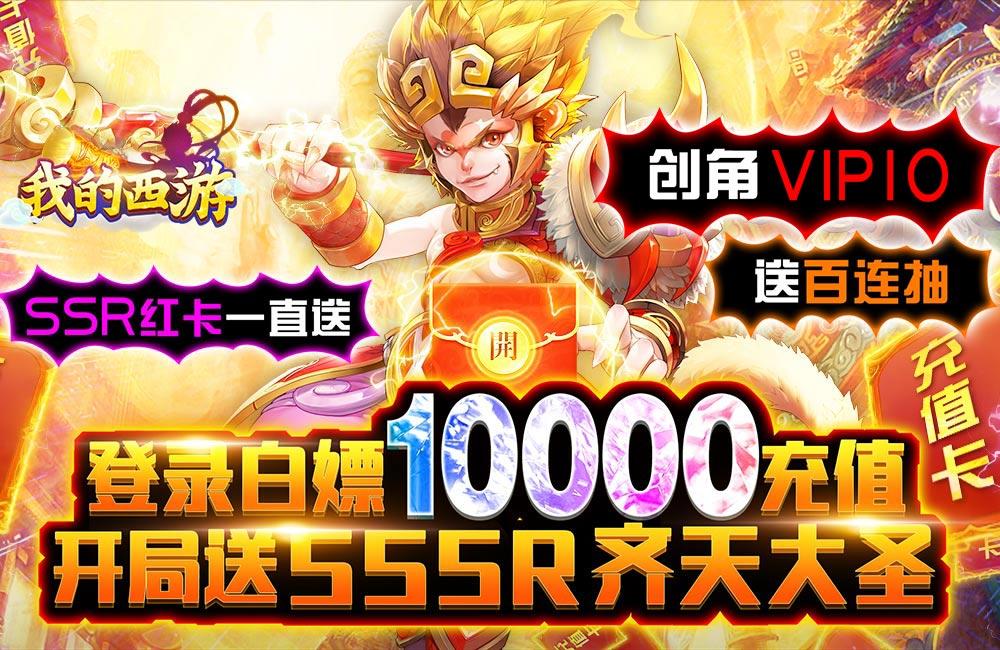 3D魔幻风战斗《我的西游(送万元充值)》2021/2/4 8:00首发