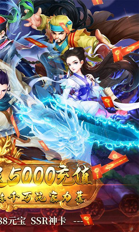 真江湖HD(送GM五千充)游戏截图2