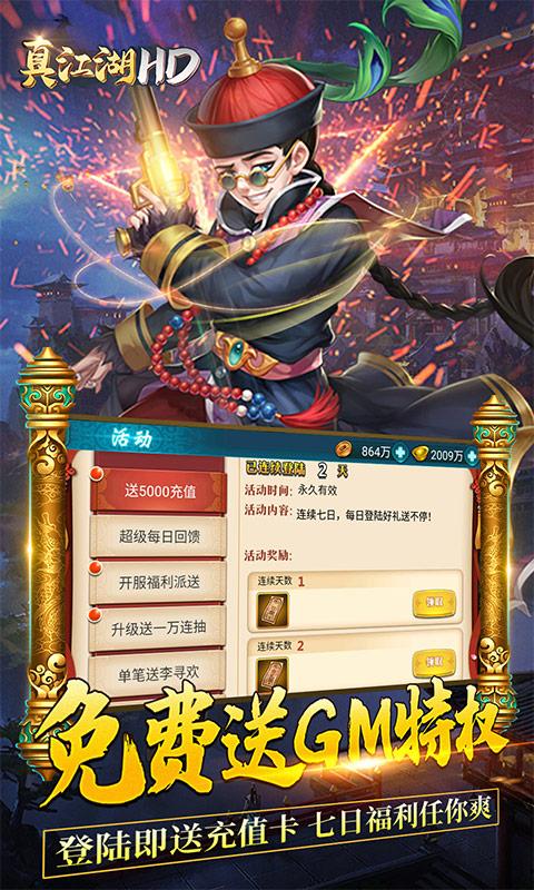真江湖HD(送GM五千充)游戏截图3