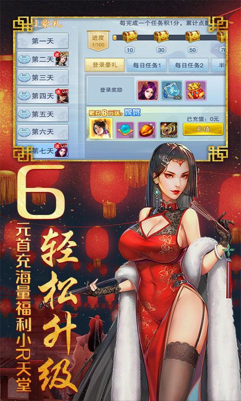 美人传(送万元豪礼)游戏截图2