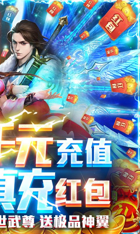 风云七剑(贺岁送真充 )游戏截图2