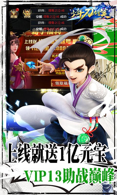 少年刀剑笑(无限元宝)游戏截图2
