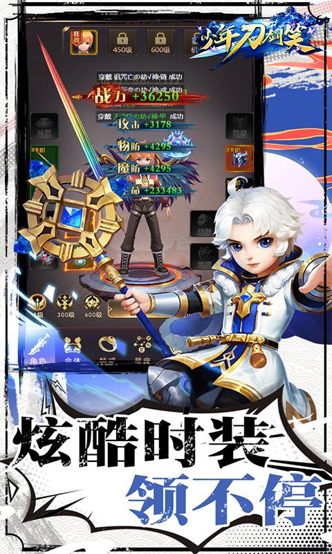 少年刀剑笑(无限元宝)游戏截图3