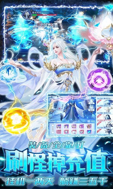 剑侠奇谭(送千充永抽)游戏截图3