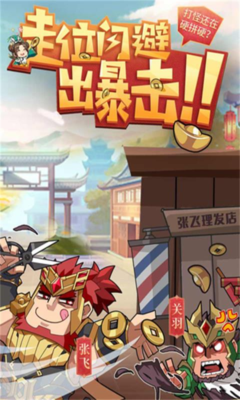 少年三国志2游戏截图2