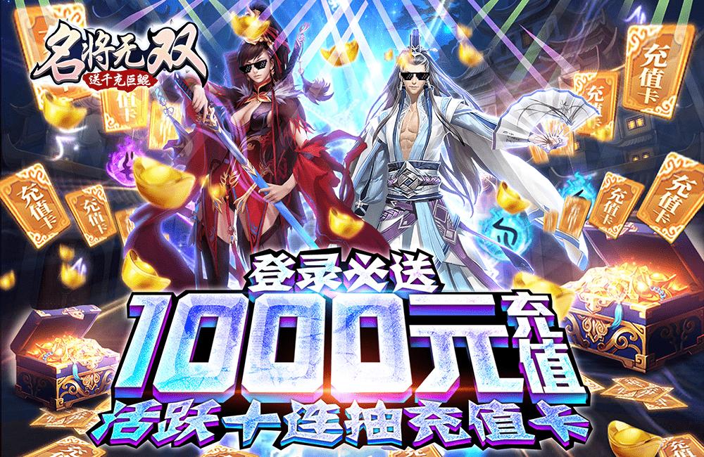 精致玄幻游戏《名将无双(送千充巨鲲)》2021/2/8 8:20:00首服