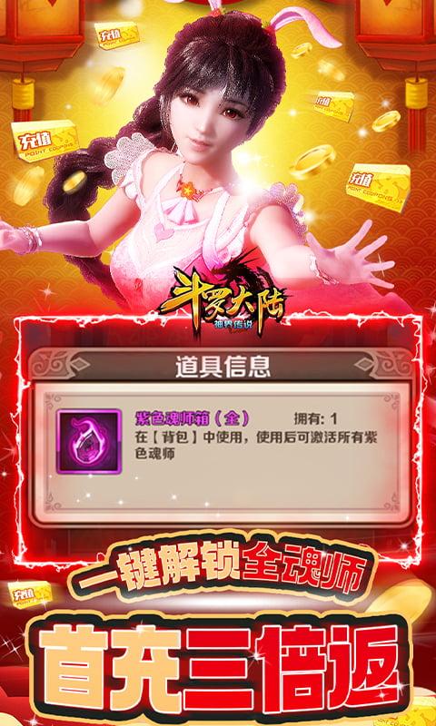 斗罗大陆神界传说(新春红包特权)截图