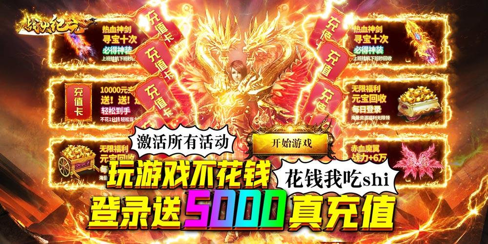 【战火纪元】5.14-5.17周末多倍福利