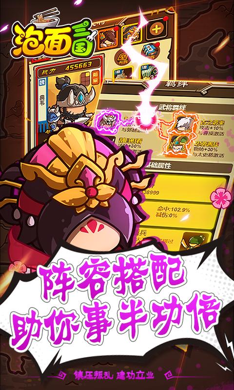 泡面三国(超爽百连抽)游戏截图3