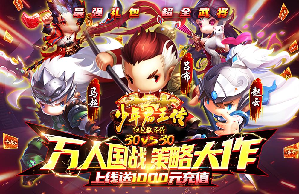 三国SLG游戏《少年君王传(红包撒不停)》2021/2/9 8:25首服